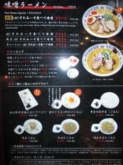 【新店】ラーメンzikon 而今-8