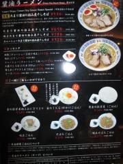 【新店】ラーメンzikon 而今-11
