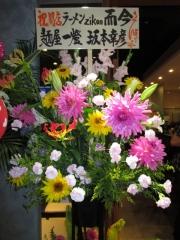【新店】ラーメンzikon 而今-17