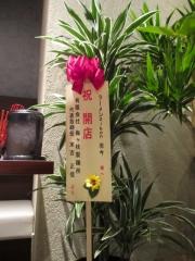 【新店】ラーメンzikon 而今-20