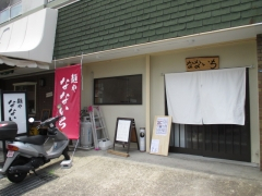 【新店】麺や なないち-1