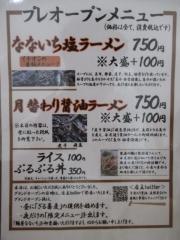 【新店】麺や なないち-2
