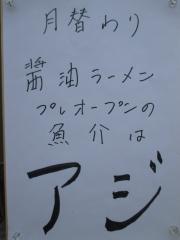 【新店】麺や なないち-3