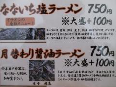 【新店】麺や なないち-4