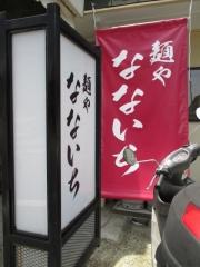 【新店】麺や なないち-12