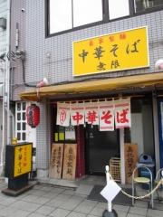 中華そば 無限【弐八】-1