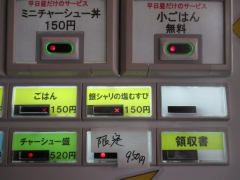 中華そば 無限【弐八】-3