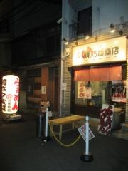 大阪 縁乃助商店【弐】-1