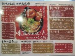 大阪 縁乃助商店【弐】-2