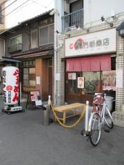 大阪 縁乃助商店【参】-1