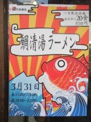 大阪 縁乃助商店【参】-2