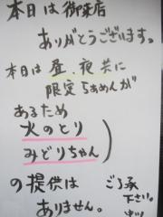 大阪 縁乃助商店【参】-3