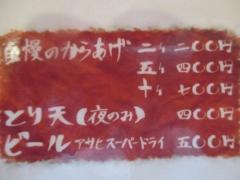 大阪 縁乃助商店【参】-5