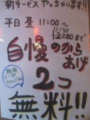 大阪 縁乃助商店【参】-4
