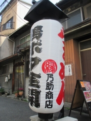 大阪 縁乃助商店【参】-14
