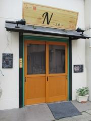 らー麺N ~えぬ~【四】-2