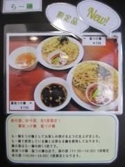 らー麺N ~えぬ~【四】-4