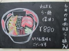 らー麺N ~えぬ~【四】-12