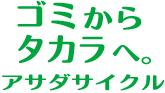 gomikaratakara2-.jpg