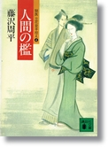 藤沢周平 「獄医立花登手控え」全4巻 講談社文庫