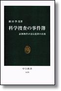瀬田季茂 「科学捜査の事件簿」 中公新書