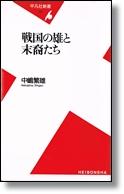 中嶋繁雄 「戦国の雄と末裔たち」 平凡社新書