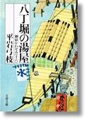 平岩弓枝 「御宿かわせみ16」 文春文庫