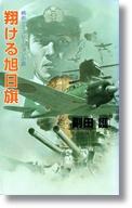 副田護 「翔ける旭日旗」 コアラブックス(童夢舎新書)