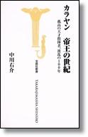 中川右介 「カラヤン帝王の世紀」 宝島新書