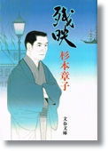 杉本章子 「残映」 文春文庫