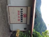 150524_十津川村武蔵集落 (21)