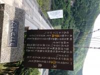 150524_十津川村_谷瀬のつり橋 (19)