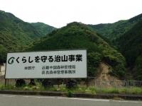 150524_十津川村_台風被害跡 (5)