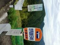 150524_十津川村_果無集落 (2)