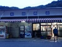 15023_十津川村和田商店 (2)
