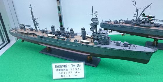 軽巡洋艦「神通」