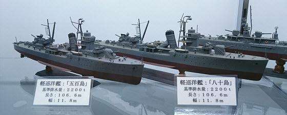 軽巡洋艦「五百島」、「八十島」