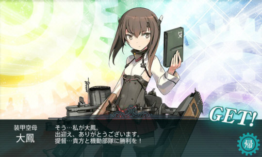 装甲空母娘「大鳳」