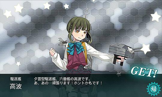 夕雲型駆逐艦娘「高波」
