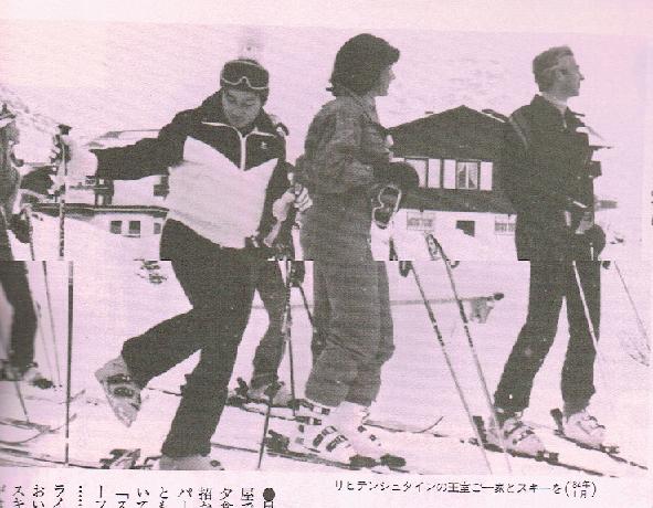 リヒテンシュタイン公国ご一家とスキー