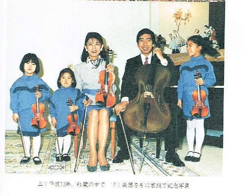 家族で楽器を弾かれる高円宮家