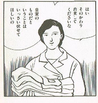劇画皇后陛下 3
