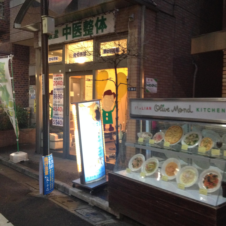 中井駅前中医整体