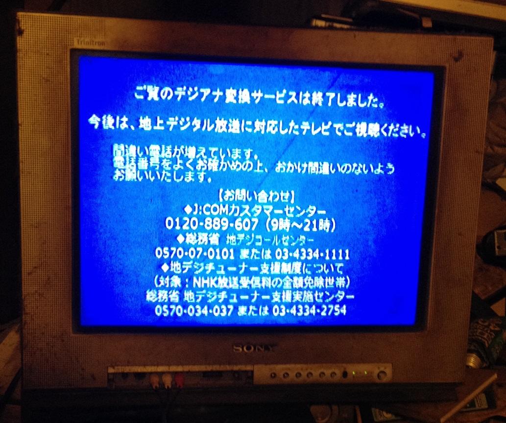テレビ終了
