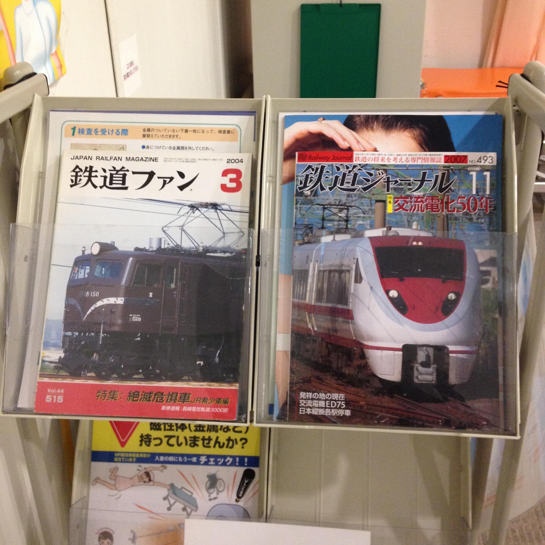 鉄道ファンと鉄道ジャーナル