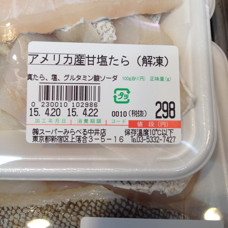 みらべるの塩鱈