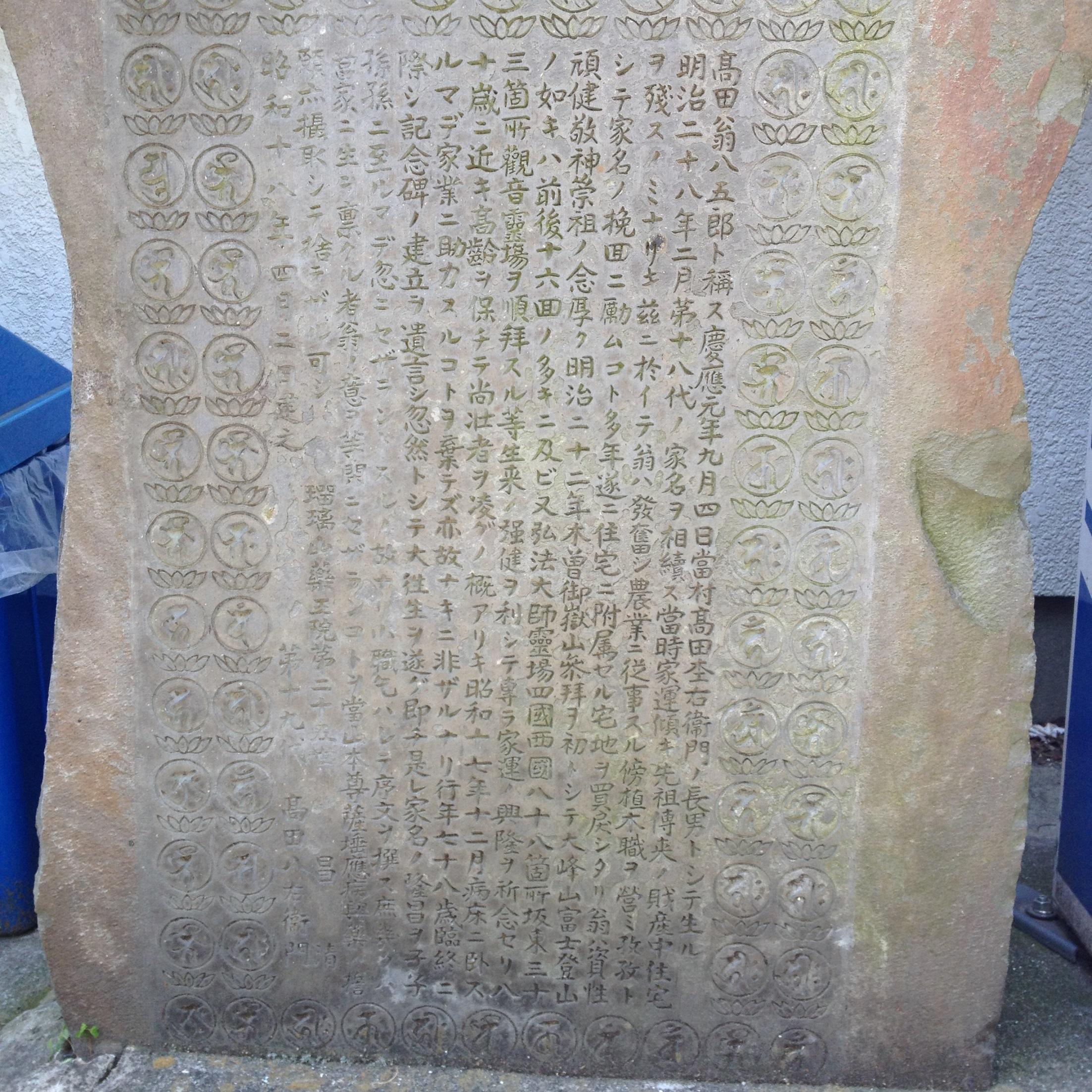高田八五郎さん石碑