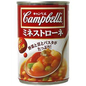 キャンベルのミネストローネ缶