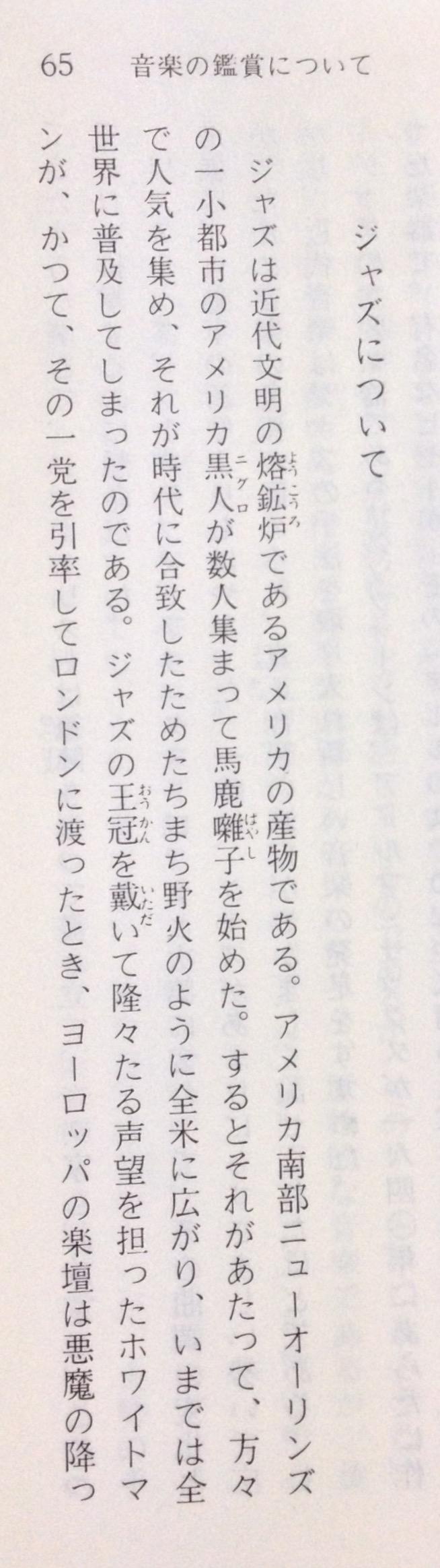 神保璟一郎『クラシック音楽鑑賞事典』(講談社学術文庫、1983よりp. 65)