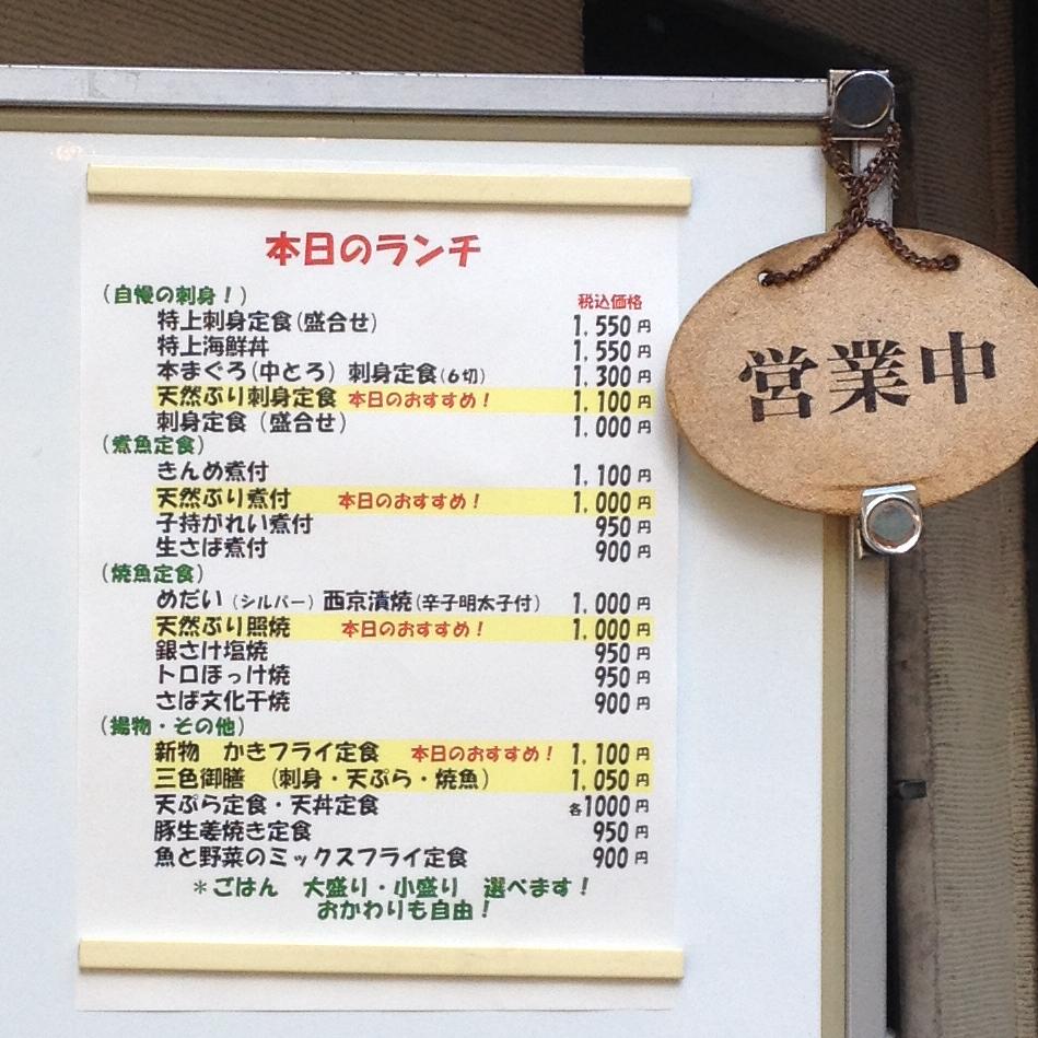 中目黒某店のメニュー